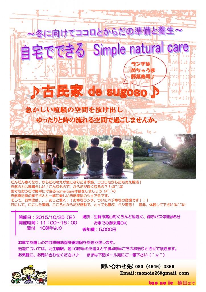 古民家(home care)
